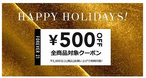 FOREVER21 48時間限定の500円クーポン