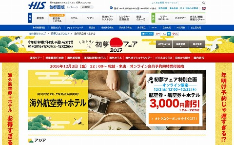 HIS 初夢フェア!航空券・航空券+ホテルが3000円引きクーポン