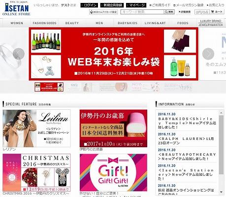 伊勢丹オンラインで年末お楽しみ袋の販売スタート