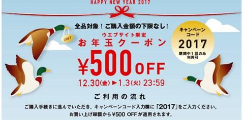 L.L.Bean お年玉500円引きクーポン