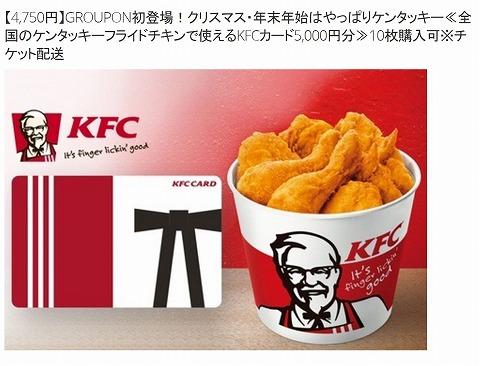 グルーポンでKFC5000円分のカードを4750円で販売中