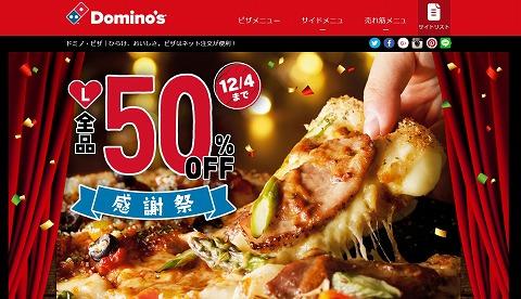 ドミノピザ 感謝祭!Lサイズ50%OFFクーポン