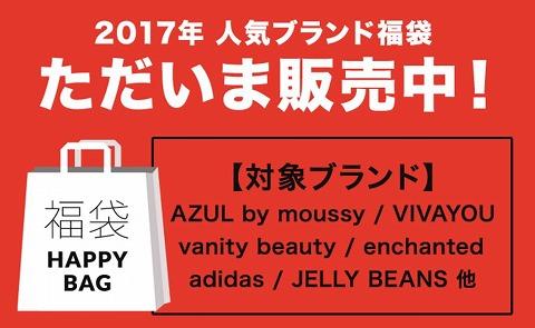 ロコンド 2017年福袋の販売開始!残るは27種類