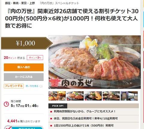 ポンパレで肉の万世の3000円分チケットが1000円で販売