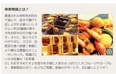 ポンパレで串家物語の割引券9,480円分を948円で販売