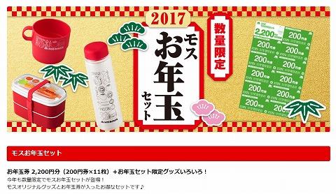 モスお年玉セット2017 26日から発売開始!