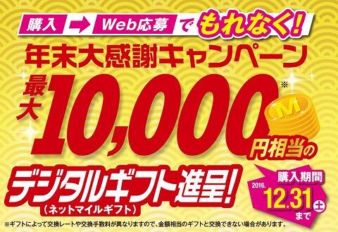 NECダイレクト 最大10000円相当のデジタルギフトをプレゼント