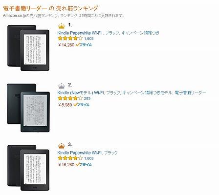amazon 年末感謝セール!Kindleが最大7300円引きクーポン