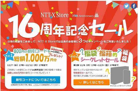 NTT-X Store16周年の記念セール!800円引きクーポンも