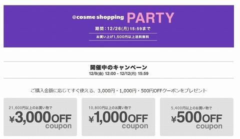 アットコスメ 購入額に応じて使える最大3000円OFFクーポン