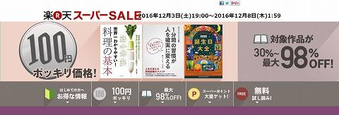 楽天kobo スーパーセール100円ぽっきり本
