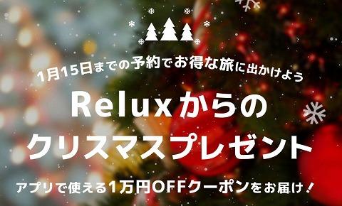 Relux クリスマス1万円OFFクーポン