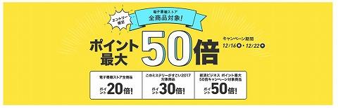 honto エントリー後の購入でポイント最大50%還元!