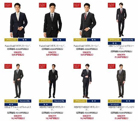 割引中のスーツの一覧
