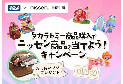 タカラトミー公式通販1000円OFFクーポン
