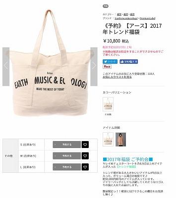 トレンド福袋の袋
