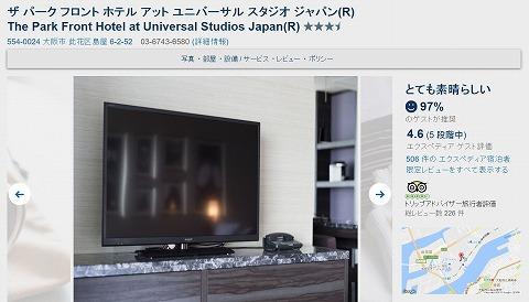 ザ パークフロントホテルアットユニバーサルスタジオジャパン(R)の写真