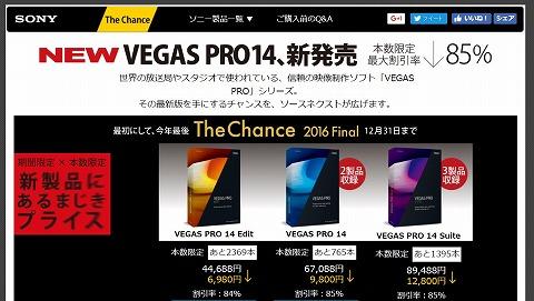 VEGAS Pro 14シリーズ販売記念で最大93%OFF