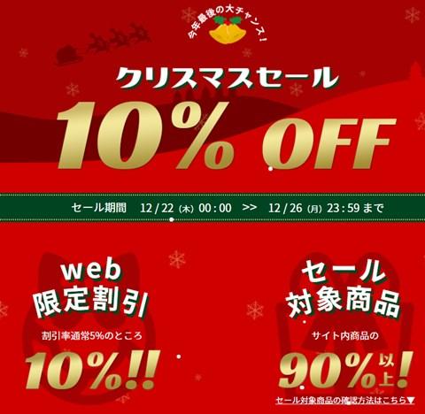 日本直販 クリスマスセール!WEB限定で10%OFF