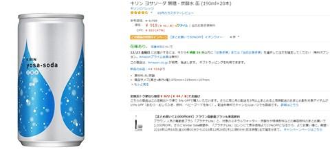 amazon キリン ヨサソーダ 無糖・炭酸水190mlが1本42円