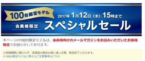 NECダイレクト 6000円割引クーポン