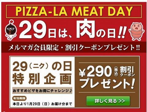 ピザーラ 29の日290円引きクーポン