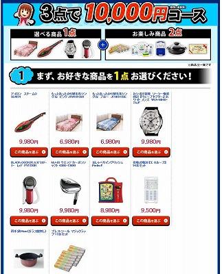 コースの商品紹介