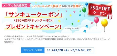 ファンケル 390円OFFクーポンが必ずもらえる!