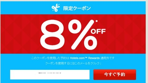 Hotels.com 新春8%OFFクーポン!10日まで有効