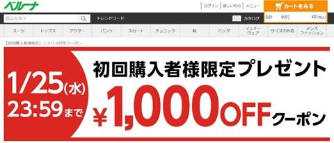 ベルーナ 初回限定1000円OFFクーポン