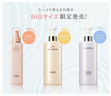 BIGサイズの化粧水の写真