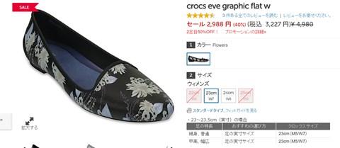 crocs eve graphic flat wの写真