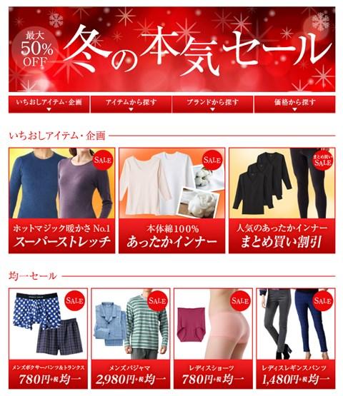 グンゼ 創立120周年記念の120円割引クーポン
