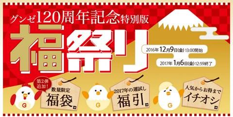 グンゼ 120周年福祭り!福袋販売や抽選でポイントプレゼント