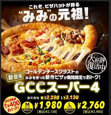 ピザハット GCCスーパー4がWEB限定で最大400円引きに