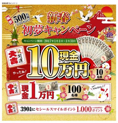 セシール 新春初夢!現金10万円が当たるチャンス
