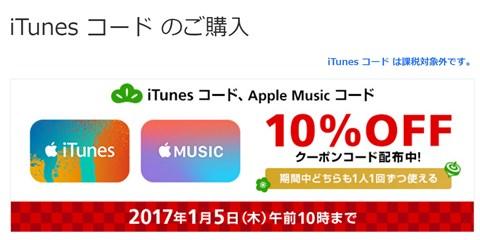 ソフトバンクオンラインショップでiTunesコード・Apple Musicコードの10%OFFで購入できる