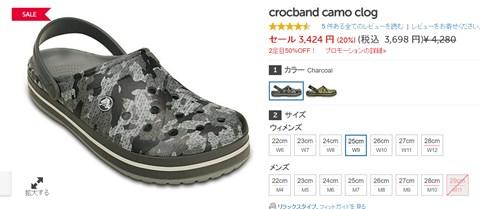 crocband camo clogの写真