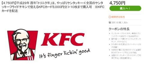 KFCカード5000円分が4750円で購入できる!
