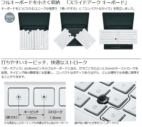 キーボードの特徴