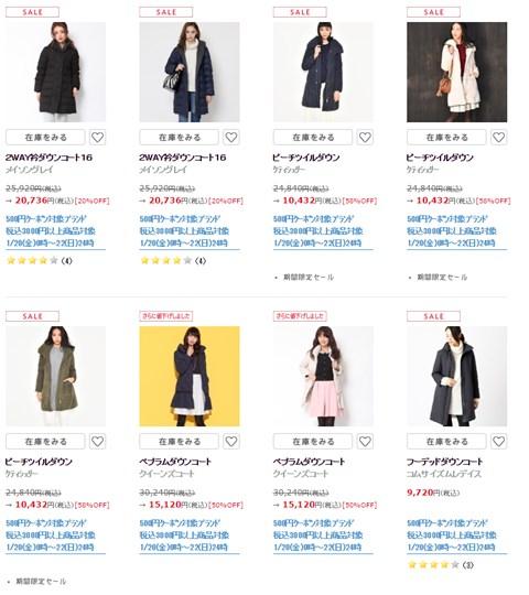 セール品の人気商品
