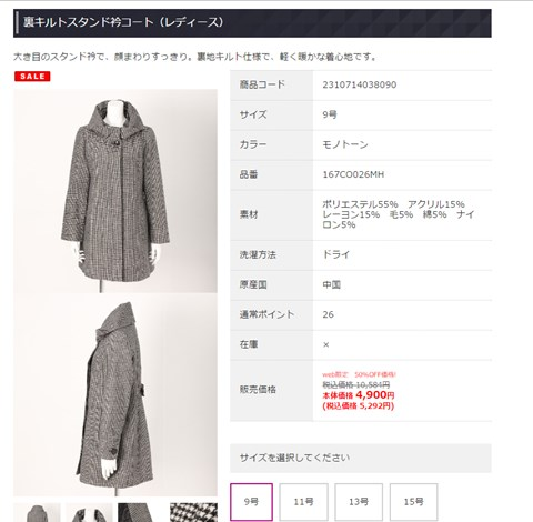 裏キルトスタンド衿コートの写真