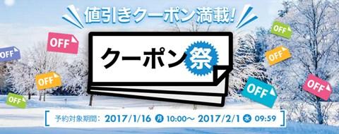 楽天トラベル 国内旅行6000円、海外2万円、ツアー3000円引きクーポン