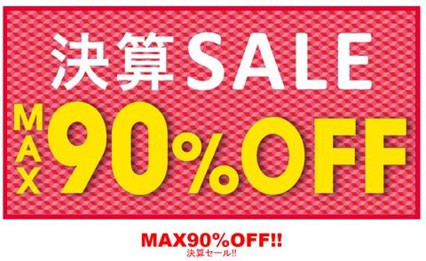 ViVi公式通販 2017年最初のMAX90%OFF
