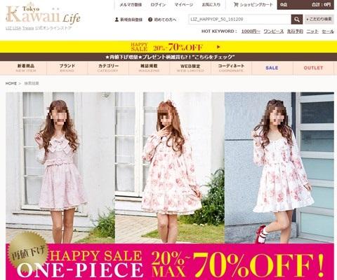 Tokyo Kawaii LifeでLIZ LISAのワンピが最大70%OFF