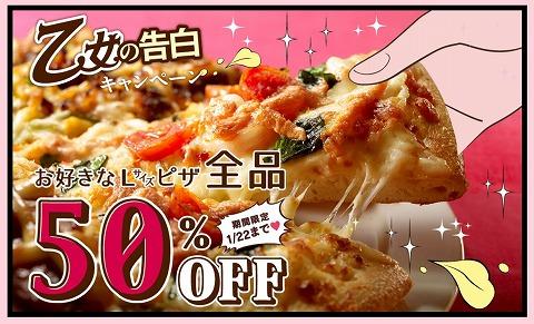 ドミノピザ 乙女の告白!Lサイズピザ全品50%OFF