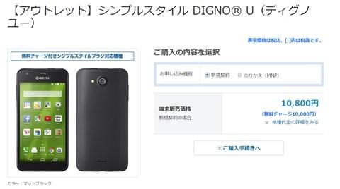 ソフトバンクオンライン 10800円のアウトレット携帯に無料チャージ1万円がついてくる