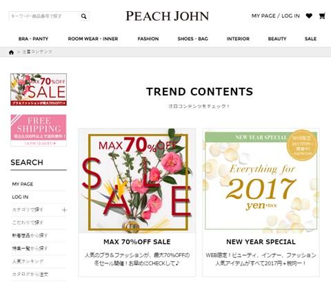 ピーチジョン 2017円均一セール