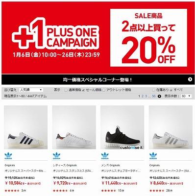 adidas 2点購入で20%OFF!セール品がさらに安くなる!