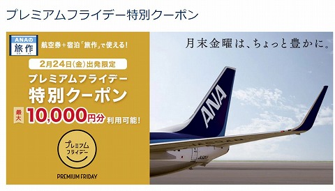 ANAダイナミックツアーに使える10000円クーポン